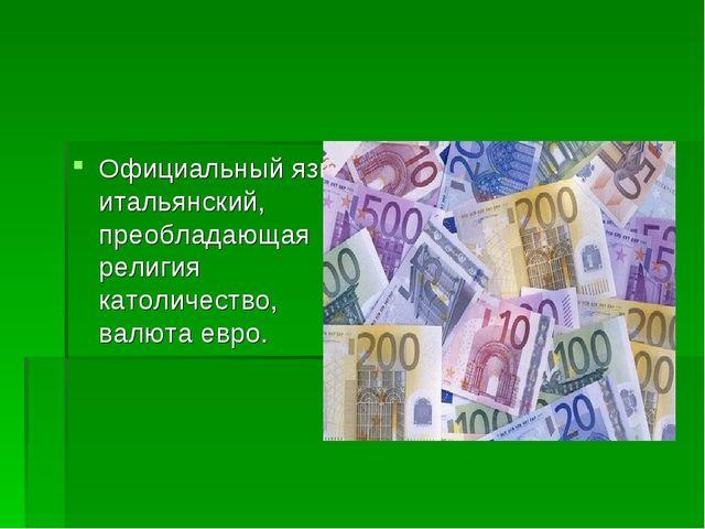 Официальный язык итальянский, преобладающая религия католичество, валюта евро.