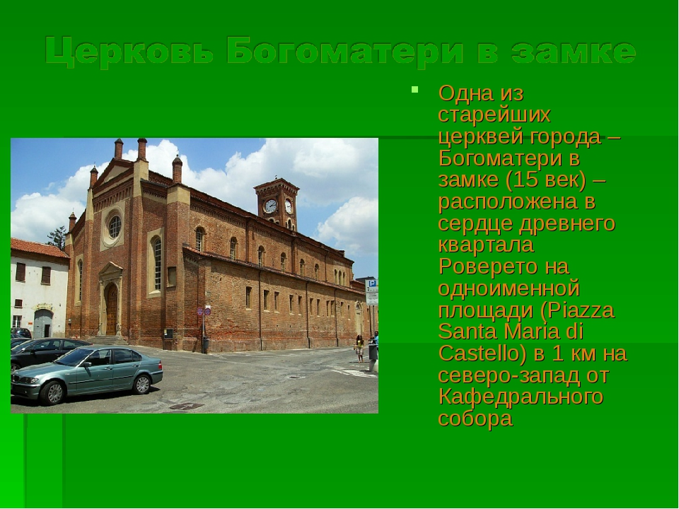 Одна из старейших церквей города – Богоматери в замке (15 век) – расположена...