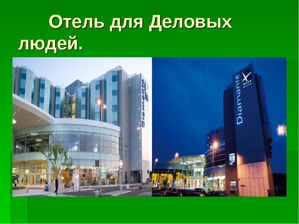 Отель для Деловых людей.