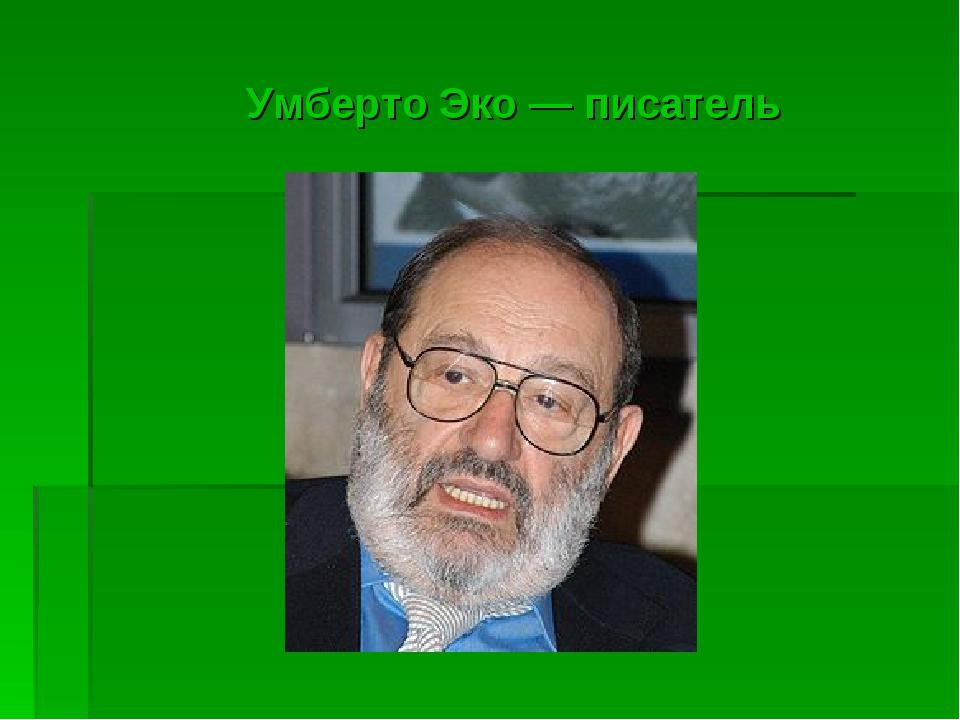 Умберто Эко— писатель