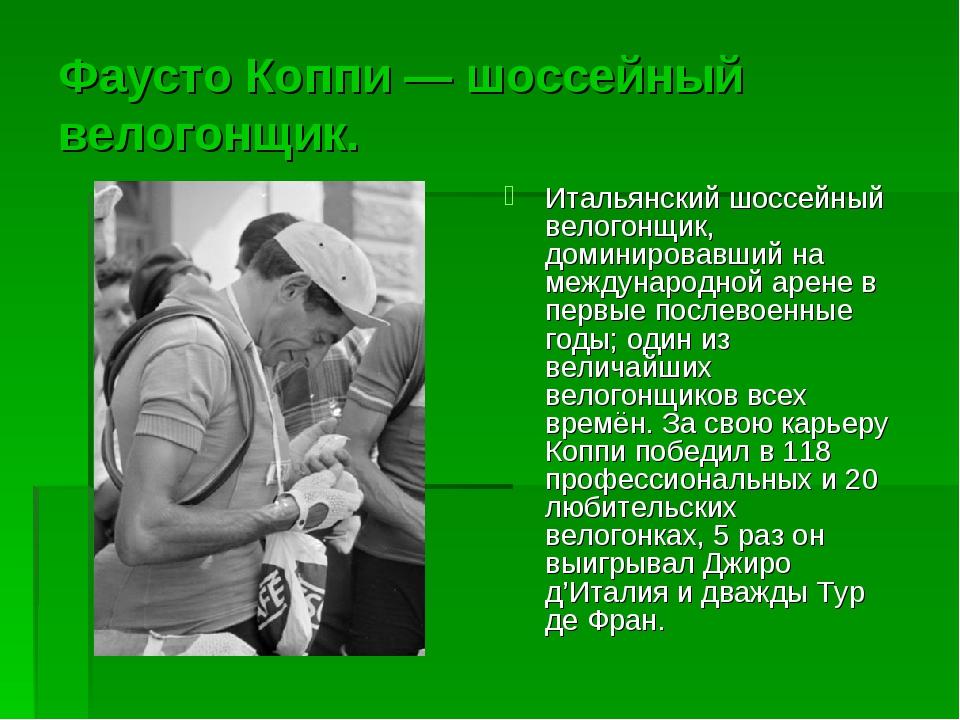 Фаусто Коппи— шоссейный велогонщик. Итальянскийшоссейный велогонщик, домини...