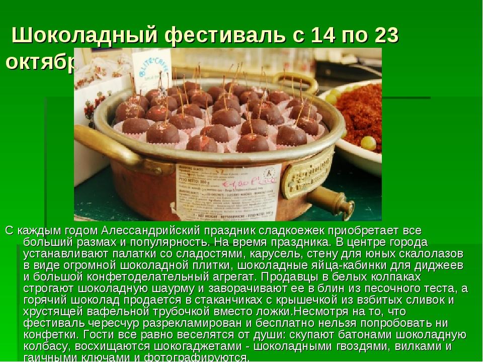 Шоколадный фестиваль с 14 по 23 октября С каждым годом Алессандрийский празд...