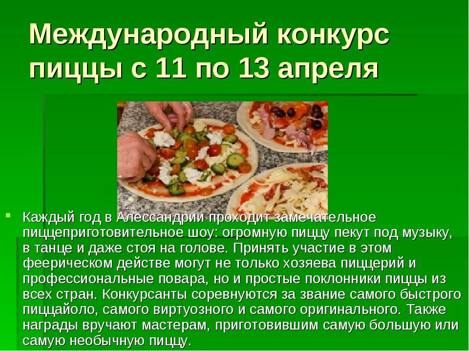 Международный конкурс пиццы с 11 по 13 апреля Каждый год в Алессандрии проход...