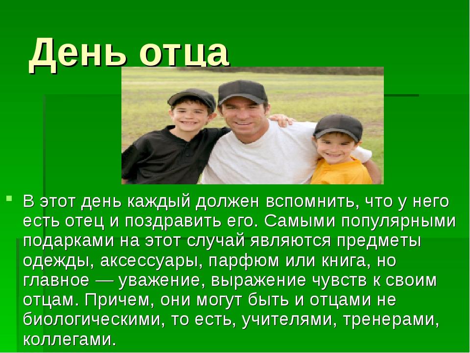 День отца В этот день каждый должен вспомнить, что у него есть отец и поздрав...