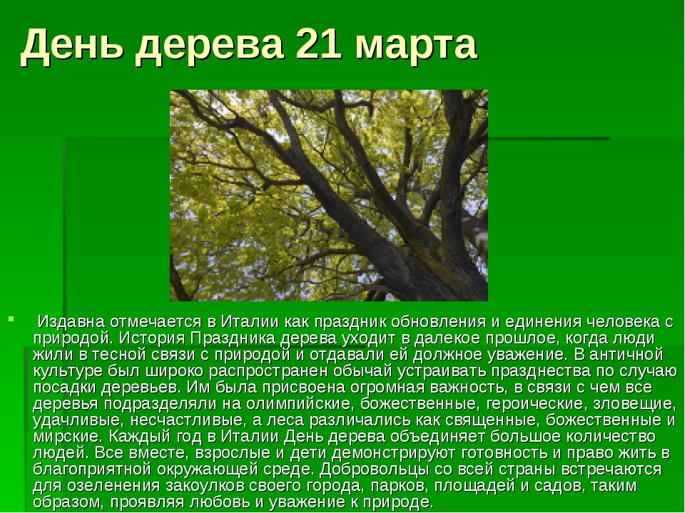 Издавна отмечается в Италии как праздник обновления и единения человека с пр...