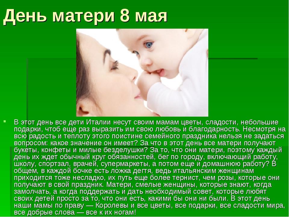 День матери 8 мая В этот день все дети Италии несут своим мамам цветы, сладос...