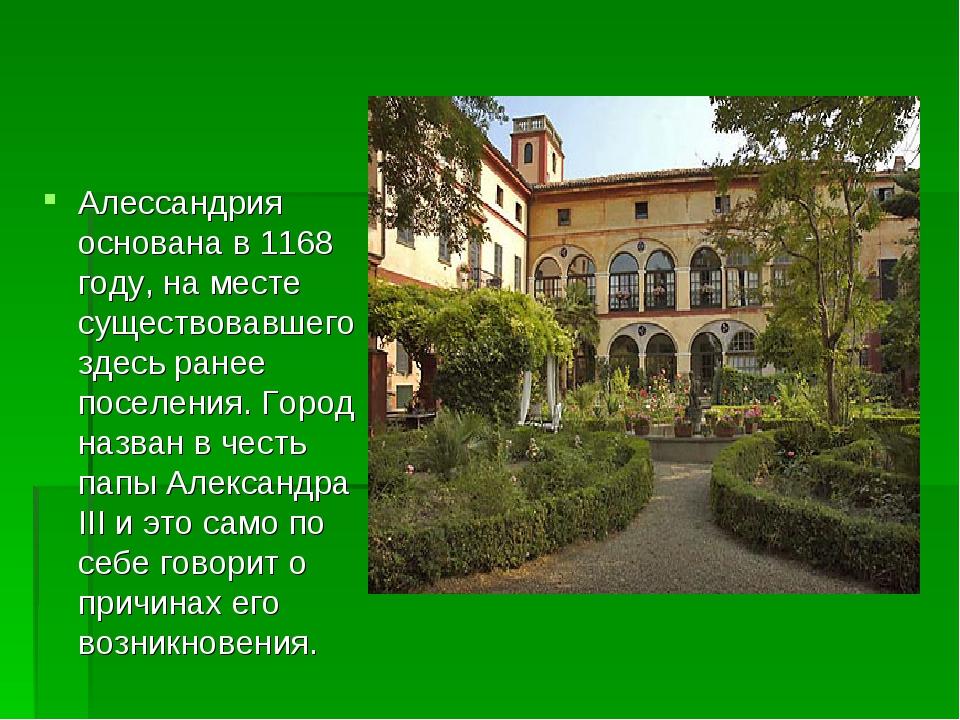 Алессандрия основана в 1168 году, на месте существовавшего здесь ранее поселе...