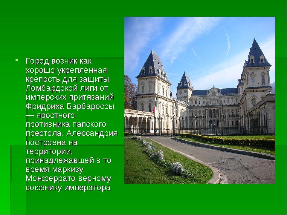 Город возник как хорошо укреплённая крепость для защиты Ломбардской лиги от и...