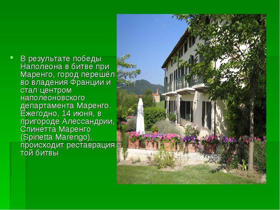 В результате победы Наполеона в битве при Маренго, город перешёл во владения...