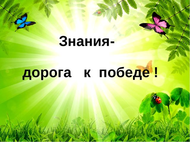 Знания- победе ! дорога к