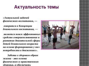 Актуальность темы «Актуальной задачей физического воспитания, — говорится в К