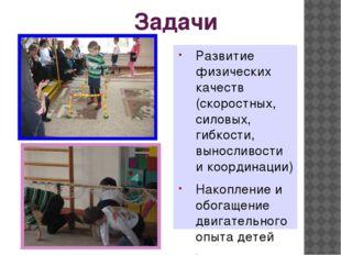 Задачи Развитие физических качеств (скоростных, силовых, гибкости, выносливос
