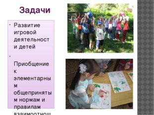 Задачи Развитие игровой деятельности детей Приобщение к элементарным общеприн