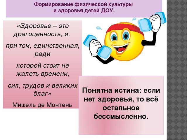 Формирование физической культуры и здоровья детей ДОУ. «Здоровье – это драгоц...