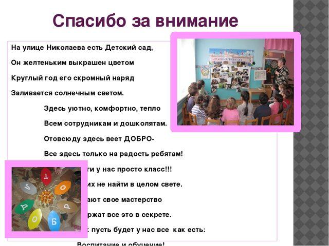 Спасибо за внимание На улице Николаева есть Детский сад, Он желтеньким выкраш...