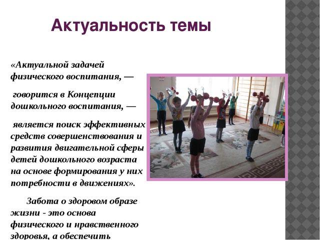 Актуальность темы «Актуальной задачей физического воспитания, — говорится в К...