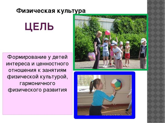 ЦЕЛЬ Формирование у детей интереса и ценностного отношения к занятиям физичес...