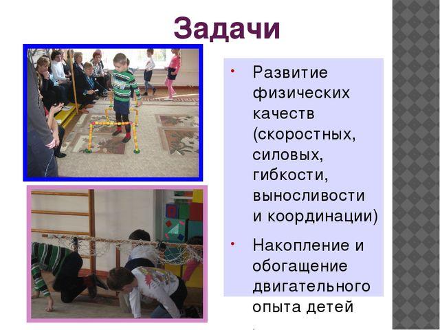 Задачи Развитие физических качеств (скоростных, силовых, гибкости, выносливос...