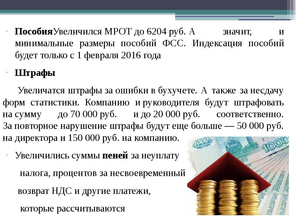ПособияУвеличился МРОТ до 6204 руб.А значит, и минимальные размеры пособий Ф...