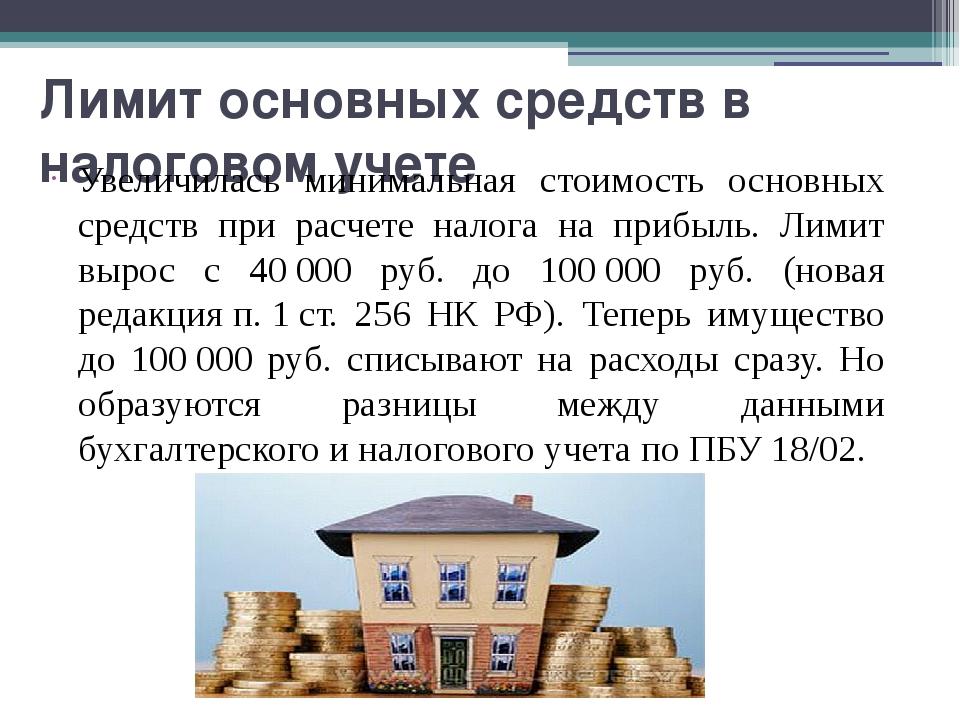 Лимит основных средств в налоговом учете Увеличилась минимальная стоимость ос...