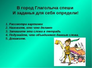 В город Глаголыча спеши И заданья для себя определи! Рассмотри картинки Назов