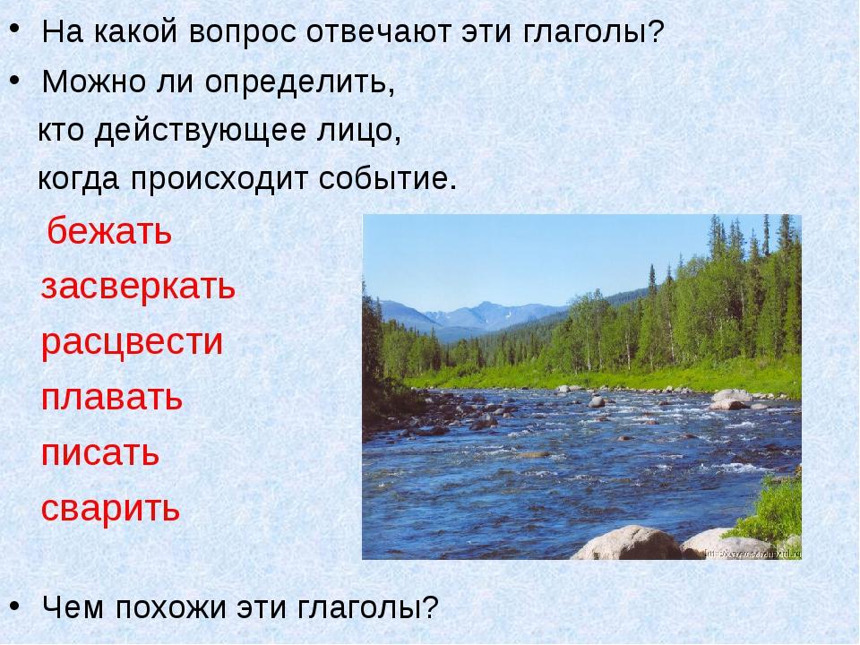На какой вопрос отвечают эти глаголы? Можно ли определить, кто действующее ли...