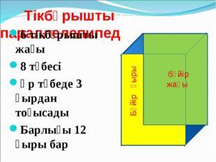 Тікбұрышты параллелепипед 6 тікбұрышты жағы 8 төбесі Әр төбеде 3 қырдан тоғы