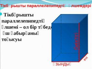 Тікбұрышты параллелепипедтің өлшемдері Тікбұрышты параллелепипедтің өлшемі –