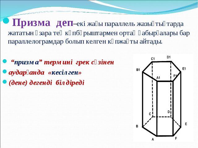 Призма деп–екі жағы параллель жазықтықтарда жататын өзара тең көпбұрыштармен...
