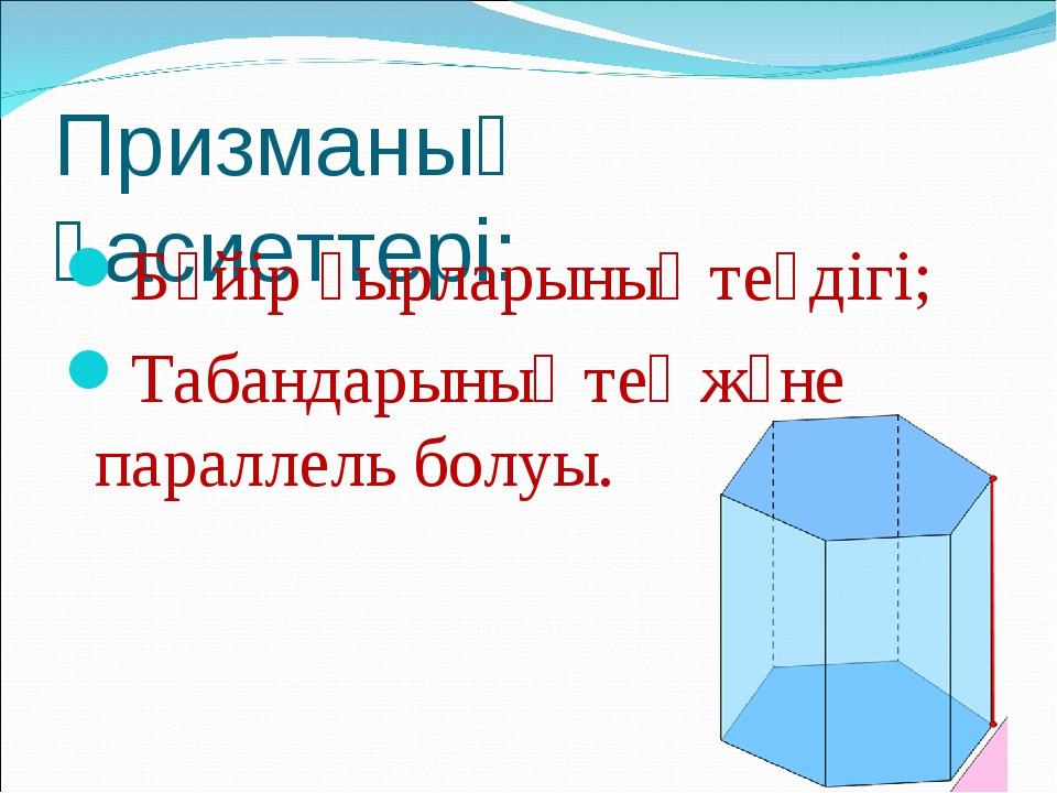 Призманың қасиеттері: Бүйір қырларының теңдігі; Табандарының тең және паралле...