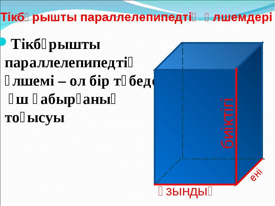 Тікбұрышты параллелепипедтің өлшемдері Тікбұрышты параллелепипедтің өлшемі –...