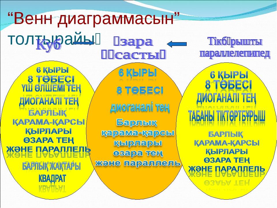 """""""Венн диаграммасын"""" толтырайық"""