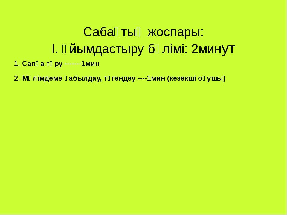 Сабақтың жоспары: І. Ұйымдастыру бөлімі: 2минут 1. Сапқа тұру -------1мин 2....