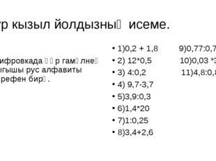 Зур кызыл йолдызның исеме. Шифровкада һәр гамәлнең чыгышы рус алфавиты хәрефе