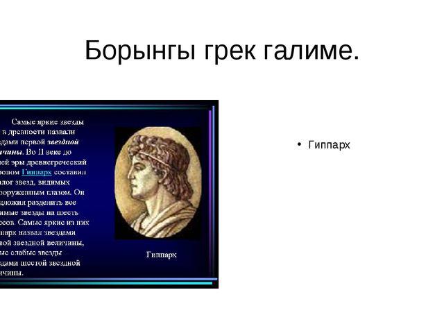 Борынгы грек галиме. Гиппарх