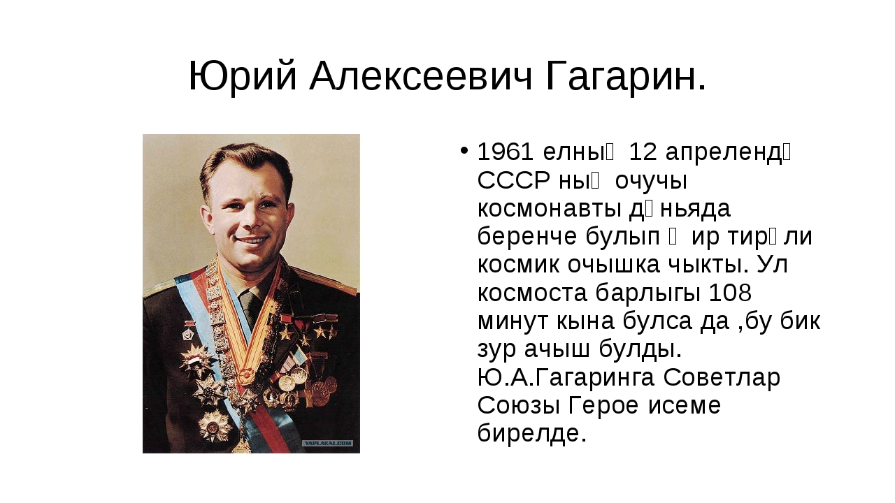 Юрий Алексеевич Гагарин. 1961 елның 12 апрелендә СССР ның очучы космонавты дө...