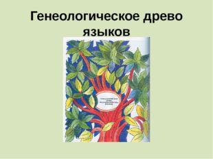 Генеологическое древо языков