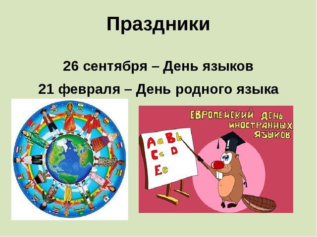 Праздники 26 сентября – День языков 21 февраля – День родного языка