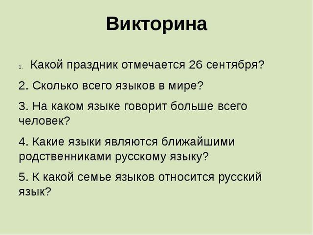 Викторина Какой праздник отмечается 26 сентября? 2. Сколько всего языков в ми...