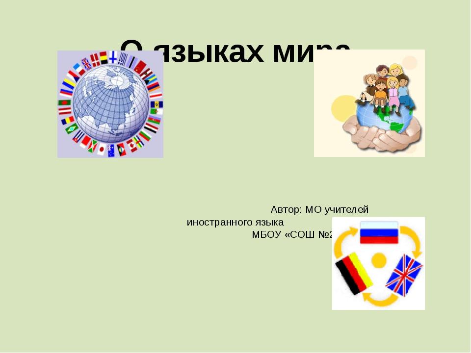 О языках мира Автор: МО учителей иностранного языка МБОУ «СОШ №2»