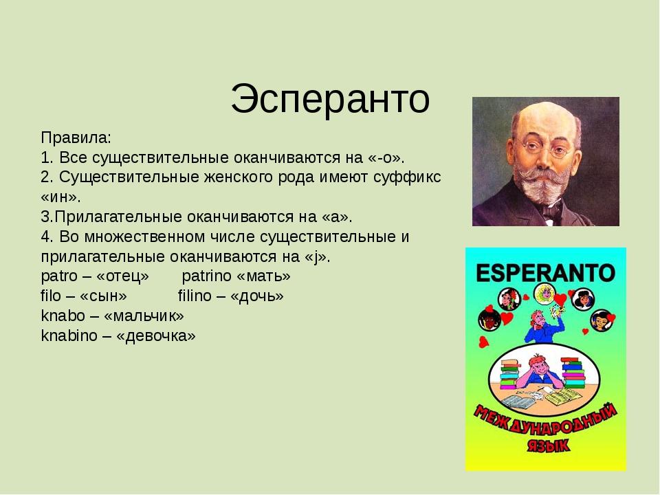 Эсперанто Правила: 1. Все существительные оканчиваются на «-о». 2. Существит...