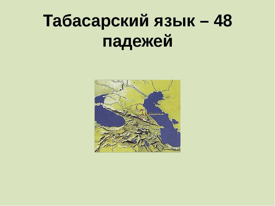 Табасарский язык – 48 падежей