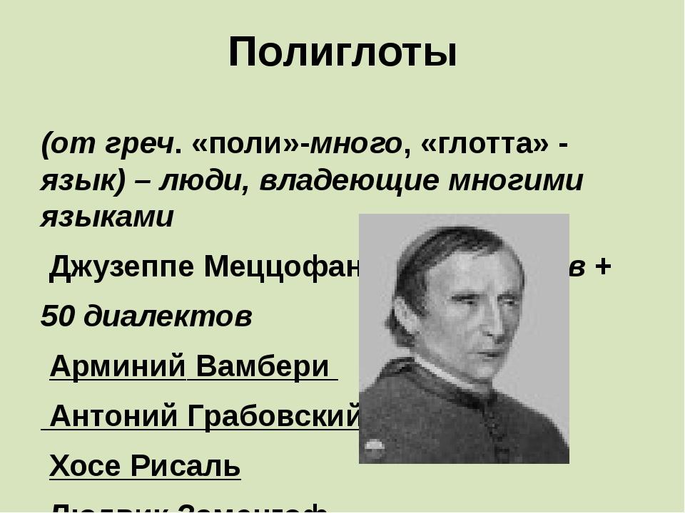 Полиглоты (от греч. «поли»-много, «глотта» - язык) – люди, владеющие многими...