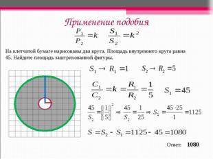 Применение подобия На клетчатой бумаге нарисованы два круга. Площадь внутренн