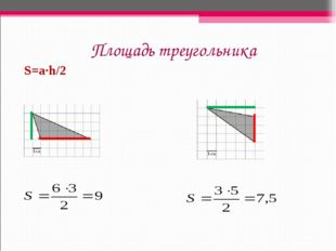 Площадь треугольника S=a∙h/2