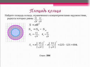 Площадь кольца Найдите площадь кольца, ограниченного концентрическими окружно