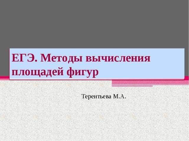 Терентьева М.А.