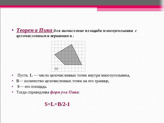 Теорема Пика для вычисление площади многоугольника с целочисленными вершинами...