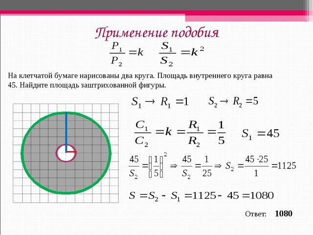 Применение подобия На клетчатой бумаге нарисованы два круга. Площадь внутренн...