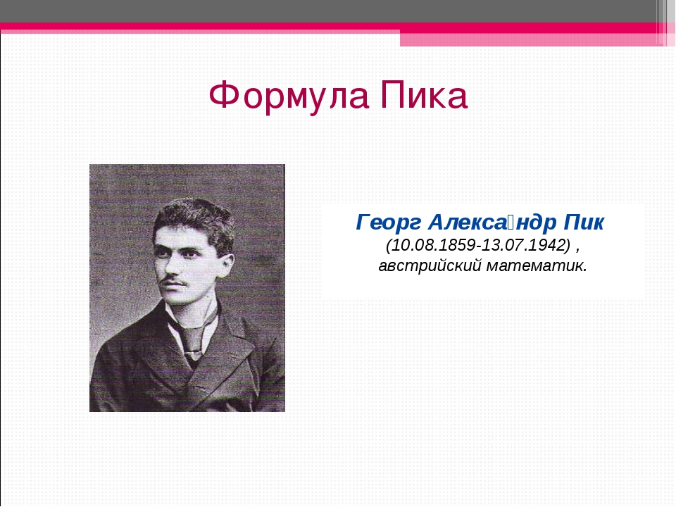Формула Пика Георг Алекса́ндр Пик (10.08.1859-13.07.1942) , австрийский матем...